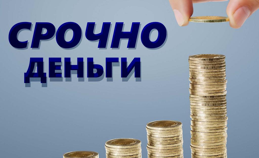 Личный кабинет Срочно Деньги