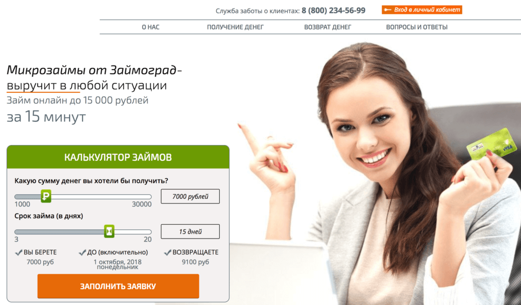 Официальный сайт Займоград