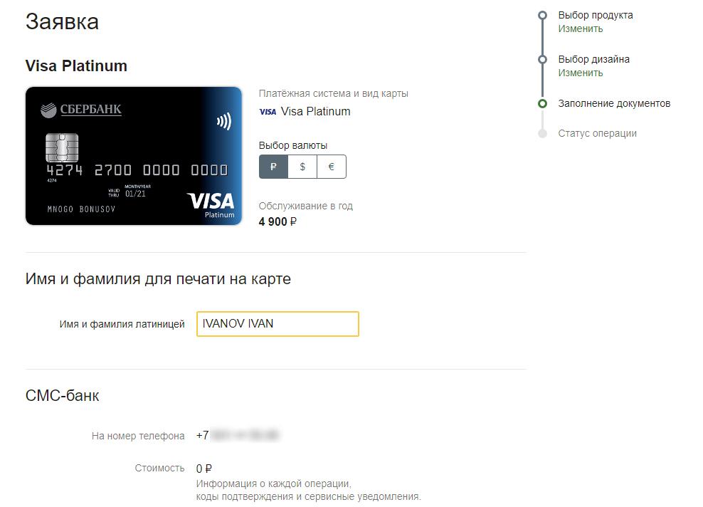 Заявка на выпуск дебетовой карты Сбербанка