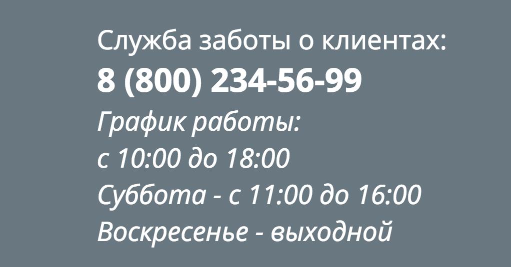 Телефон горячей линии Займоград