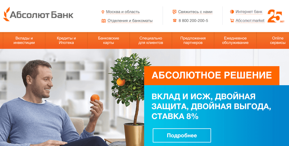Изображение - Интернет банк абсолют как войти и пользоваться absolutbank-page