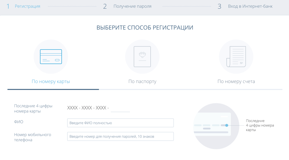 Изображение - Интернет банк абсолют как войти и пользоваться absolutbank-register