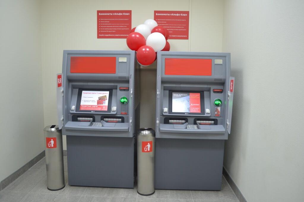 alfa bankomat 1 - Как узнать есть ли деньги на карте альфа банка
