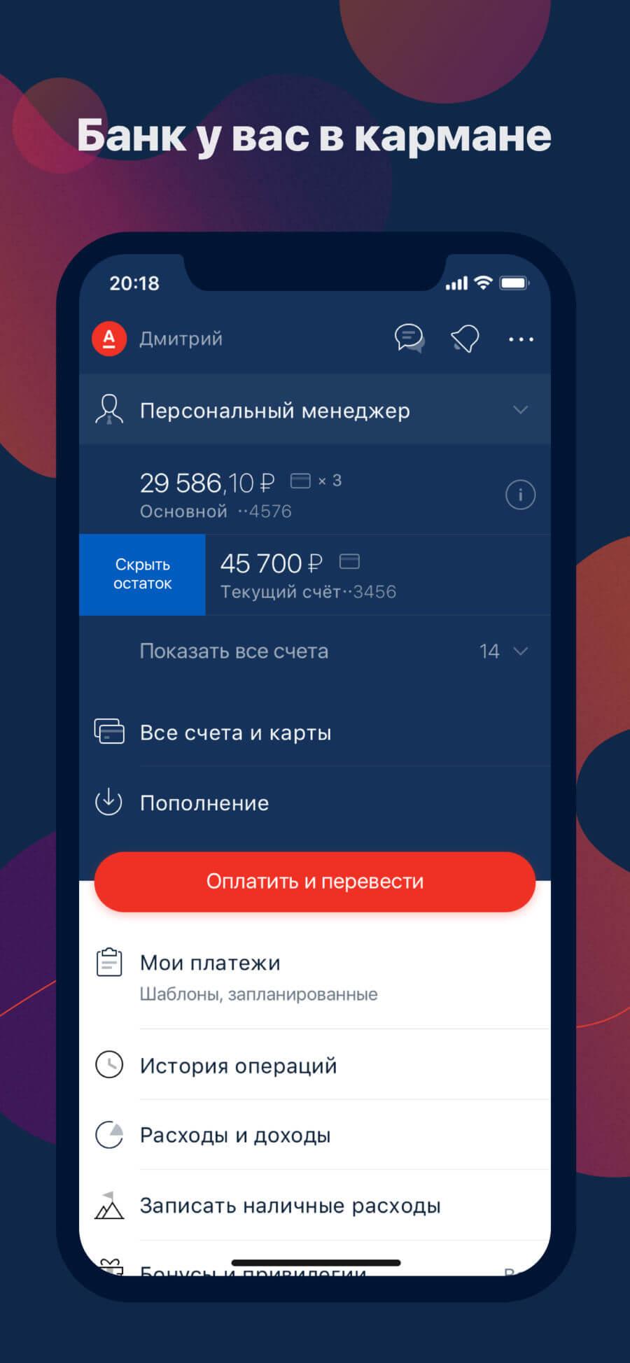 alfabank mobile - Как узнать есть ли деньги на карте альфа банка