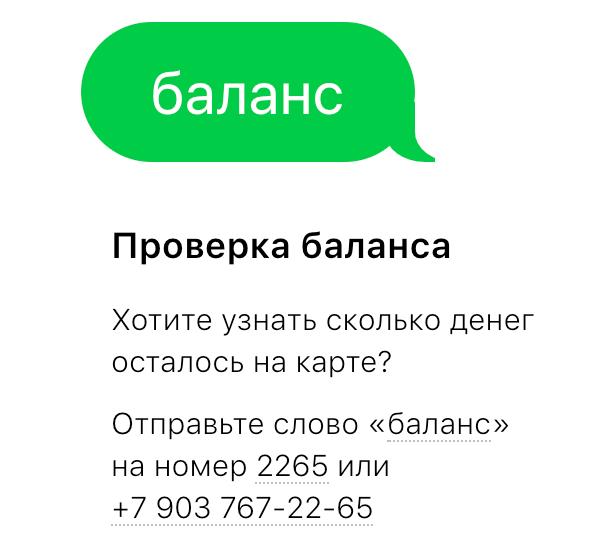 balans sms alfabank - Как узнать есть ли деньги на карте альфа банка