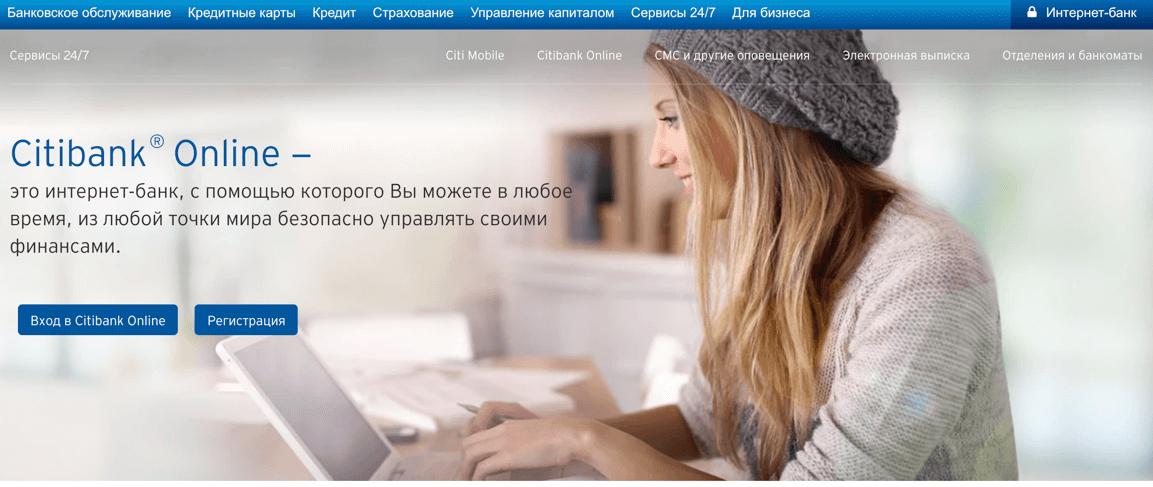 Официальный сайт СитиБанка