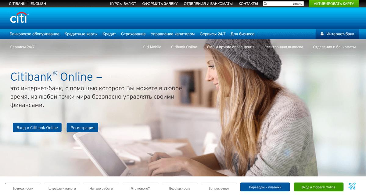 Ситибанк онлайн личный кабинет