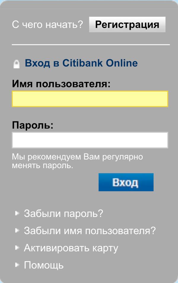 Ситибанк онлайн: вход в личный кабинет