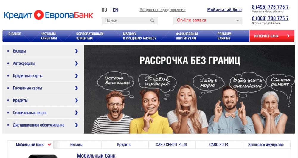 Кредит Европа Банк официальный сайт