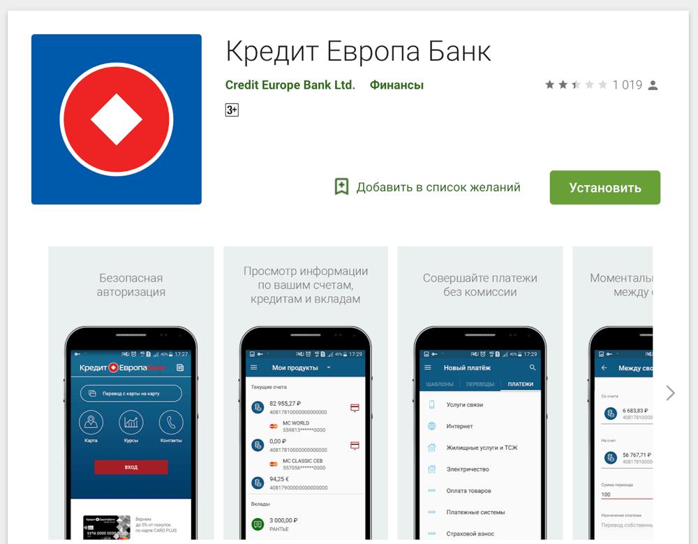 Мобильное приложение Кредит Европа банка