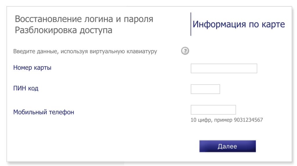 Восстановление пароля личного кабинетаКредит Европа Банк