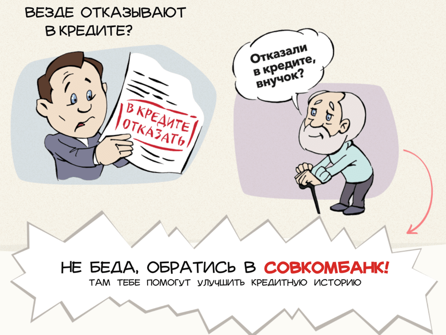 Кредитный доктор от Совкомбанка исправит вашу финансовую репутацию