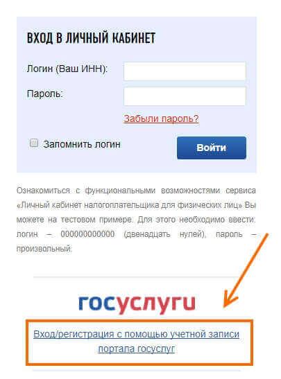 Вход на сайт налоговой через портал Госуслуги