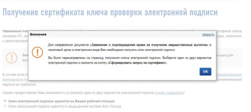 Выпуск электронной цифровой подписи на сайте налоговой службы России
