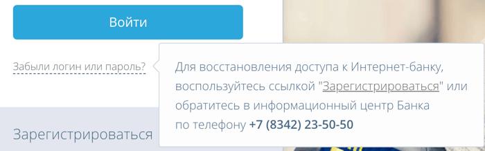 Восстановление пароля личного кабинета КС Банка