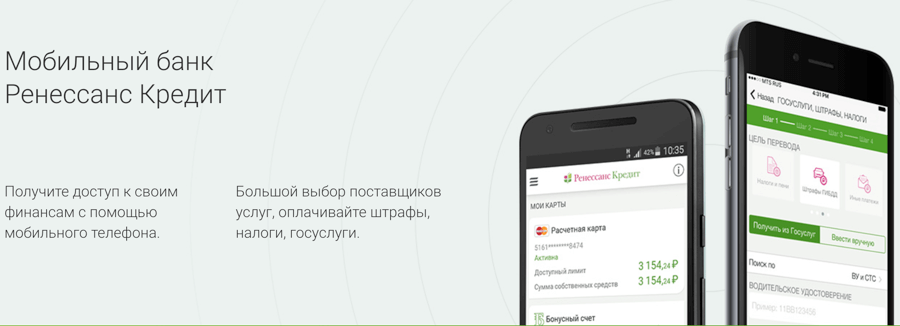 Ренессанс Кредит расширил функционал интернет-банка