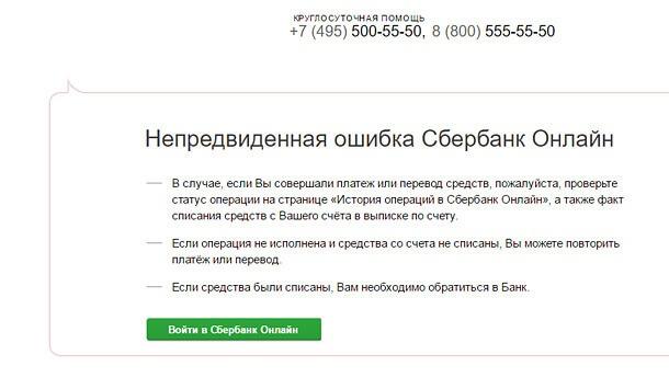 не работает Сбербанк Онлайн сегодня