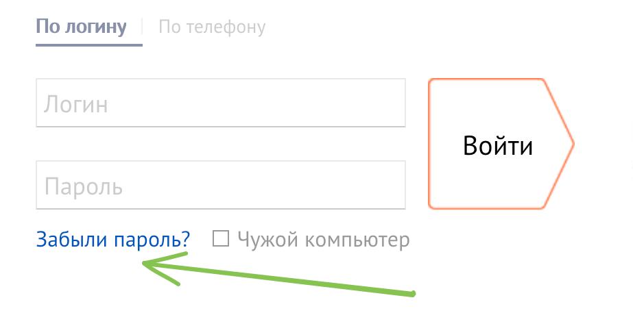 Восстановление пароля от СБИС