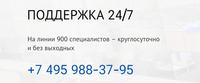 Телефон горячей линии СБИС