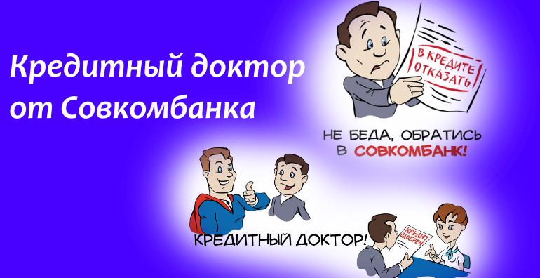 """Программа """"Кредитный доктор"""" от Совкомбанка"""