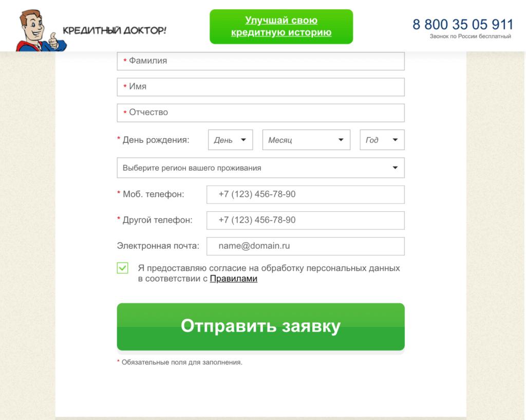 Оформление заявки Кредитный доктор в Совкомбанке