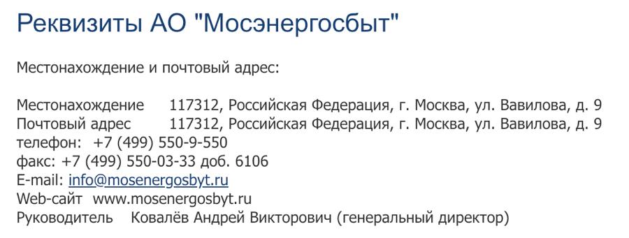 Контакты Мосэнергосбыта