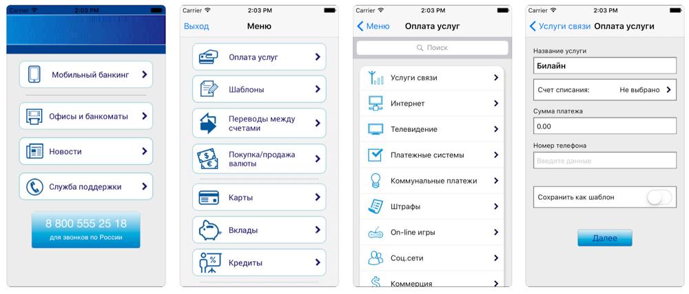 Мобильное приложение банка Кубань Кредит