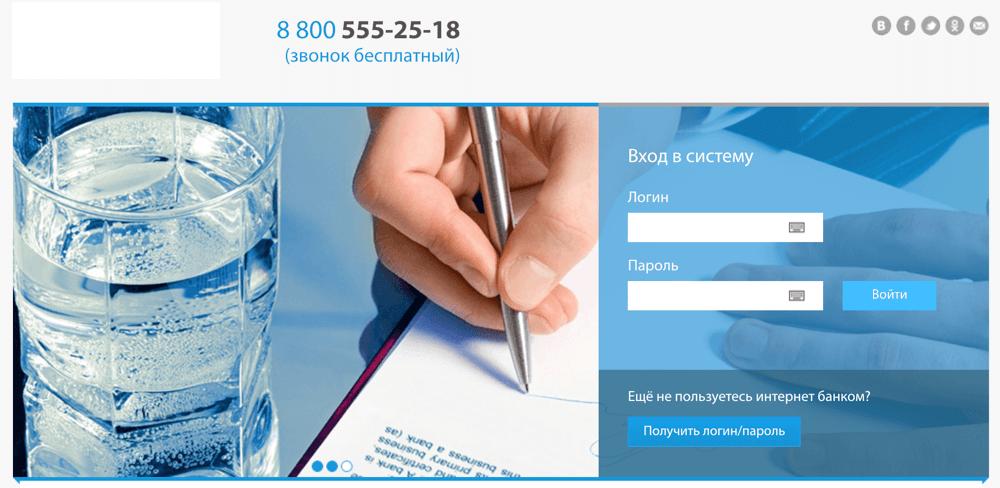 Вход в личный кабинет банка Кубань Кредит