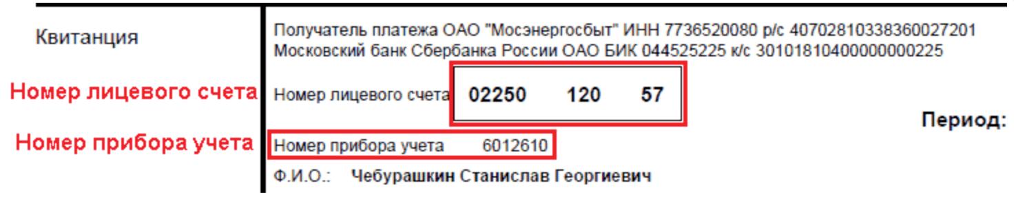 Как узнать номер лицевого счета и номер прибора учета Мосэнергосбыт