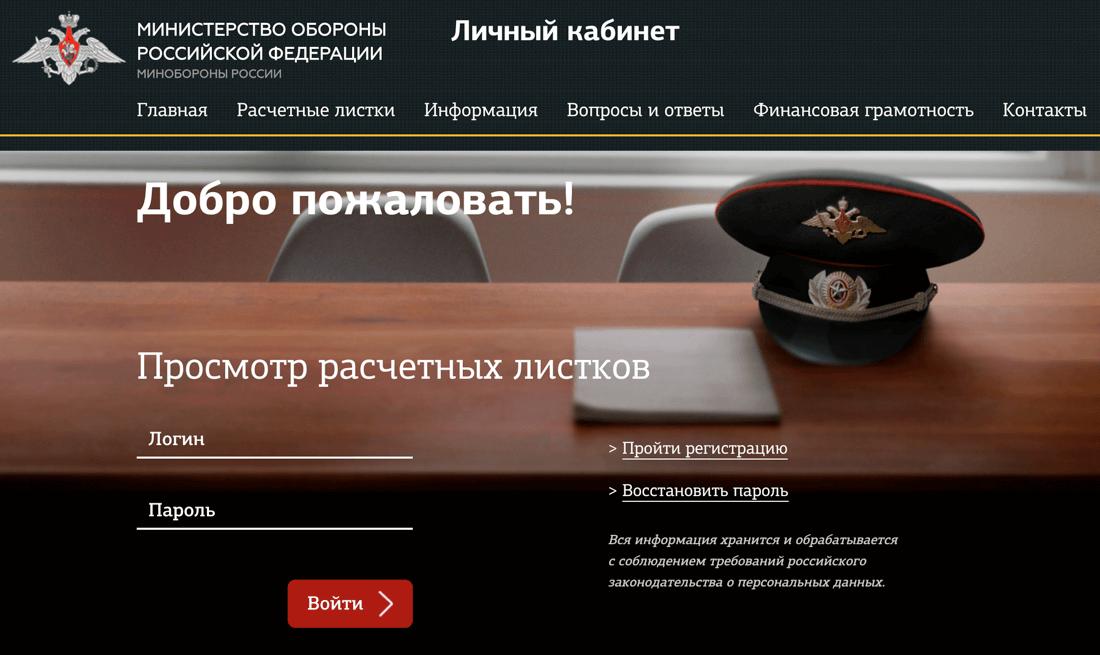Вход в личный кабинет военнослужащего на mil.ru