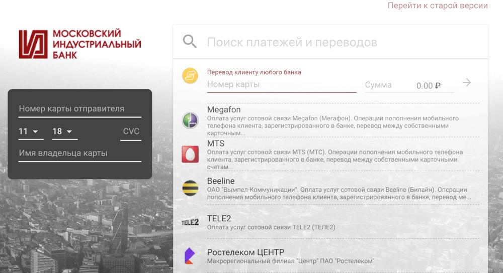 Московский Индустриальный банк: вход в личный кабинет
