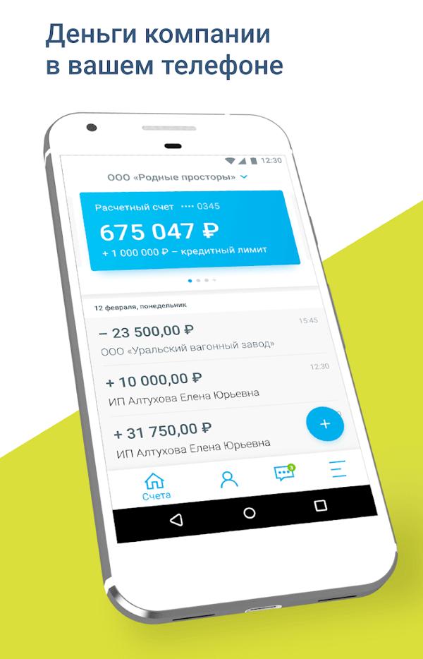 Мобильное приложение Модульбанка