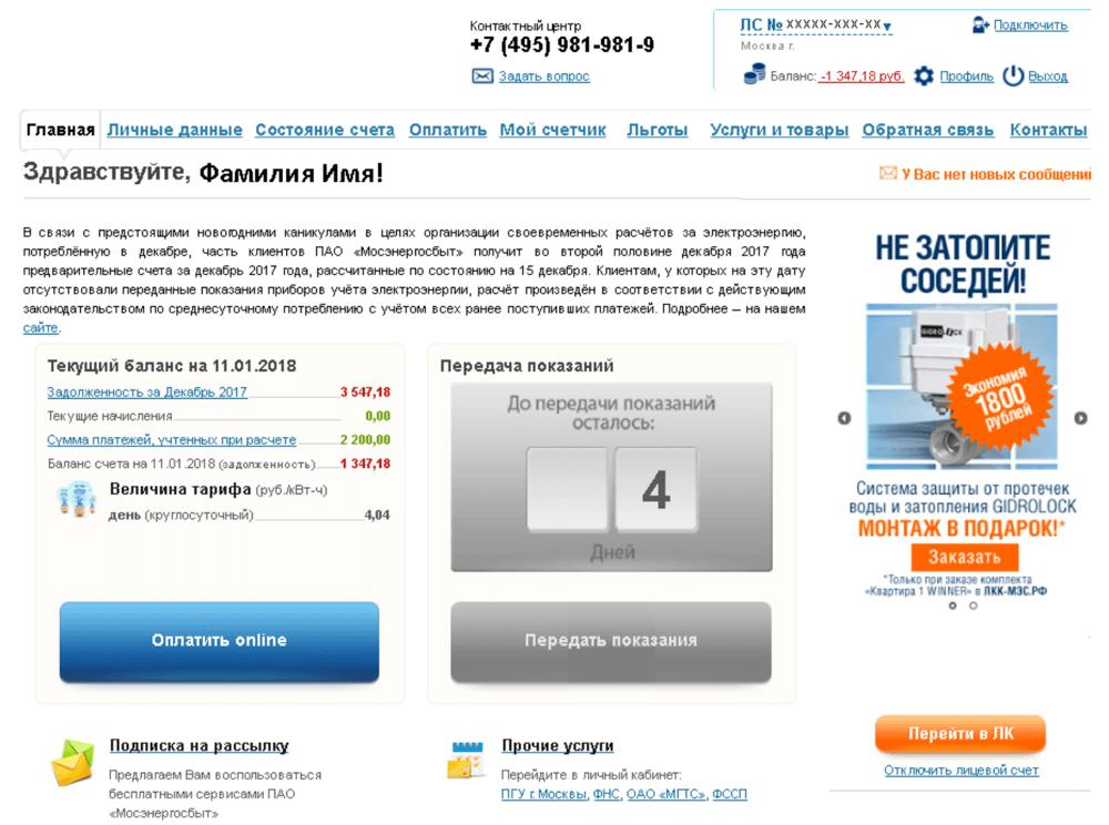 Личный кабинет компании Мосэнергосбыт