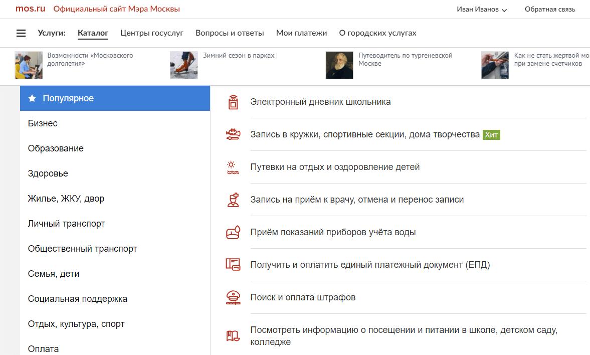 Как получить услугу на портале Госуслуг Москвы
