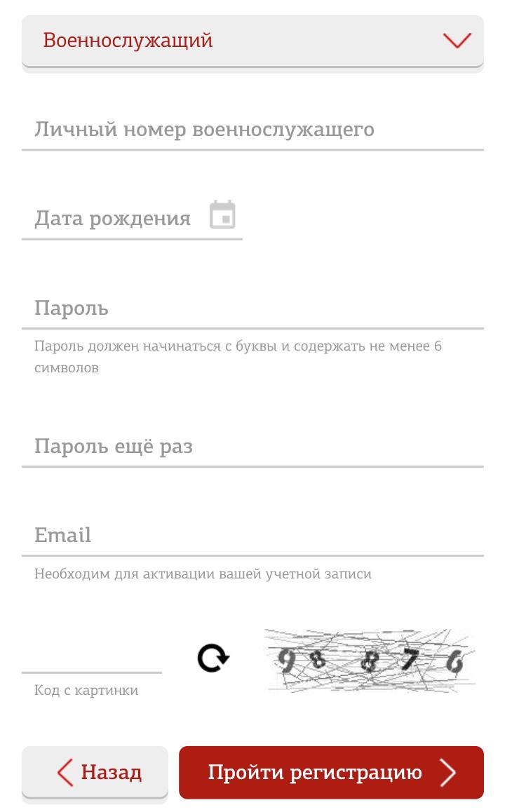 Регистрация личного кабинета Военнослужащего