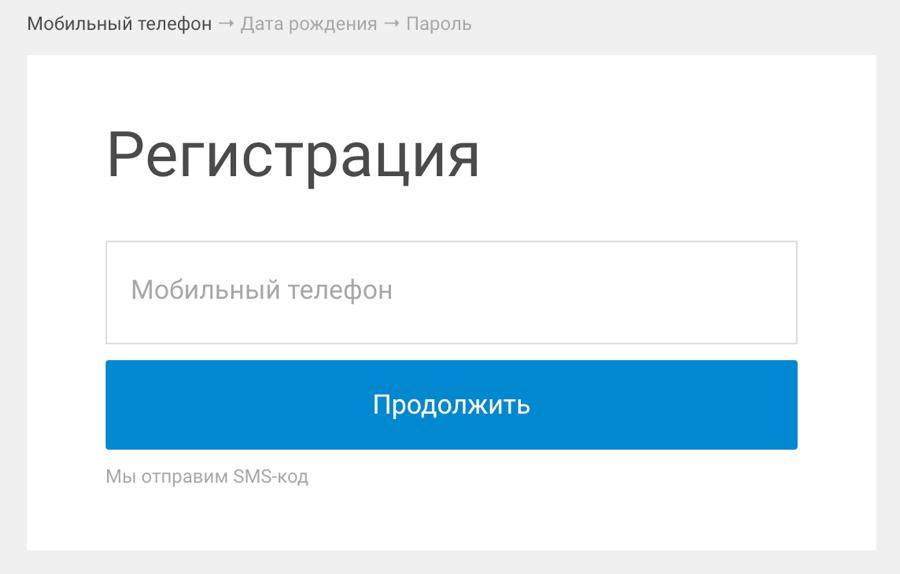 Регистрация личного кабинета в Каспи банке
