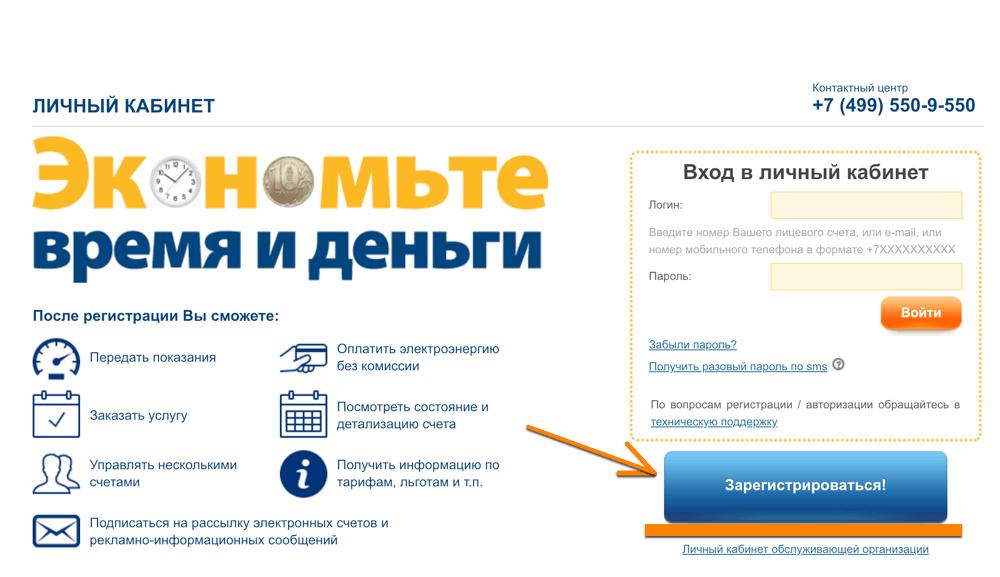 Регистрация в личном кабинете Мосэнергосбыт