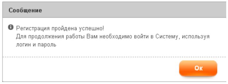 Успешная регистрация на сайте Мосэнергосбыт