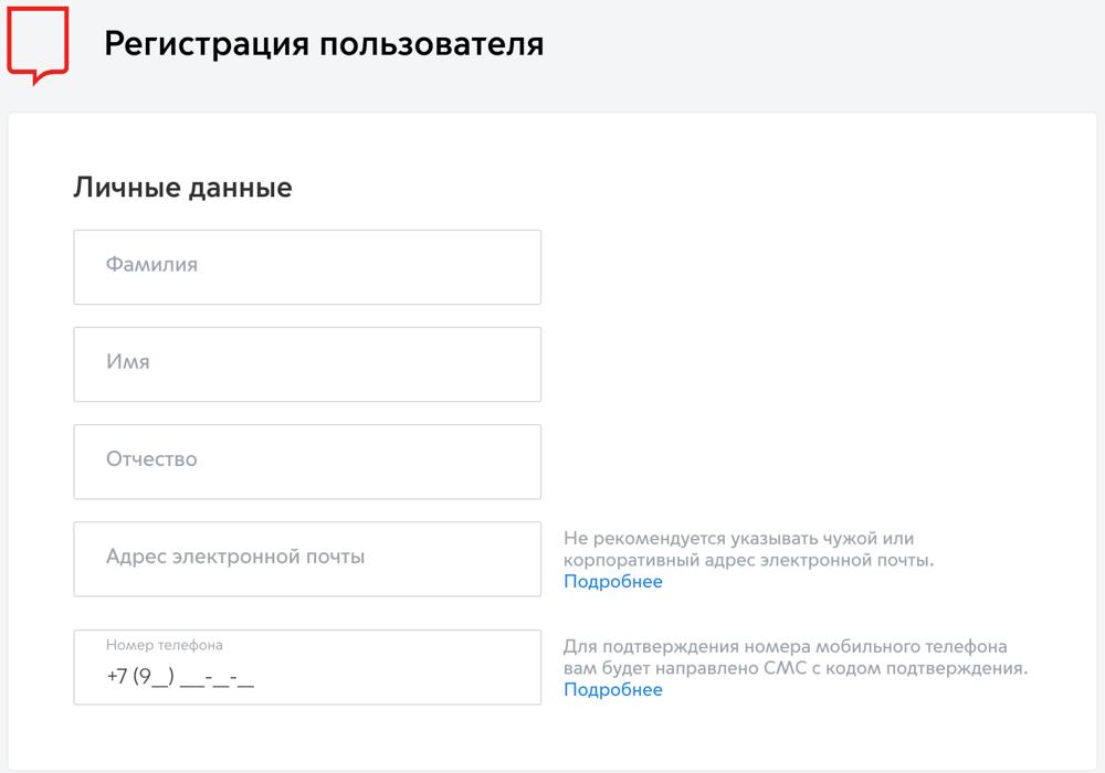 Регистрация личного кабинета на портале Госуслуг Москвы