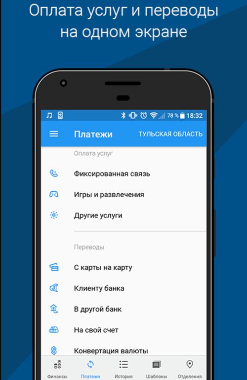 Мобильное приложение СМП Банка
