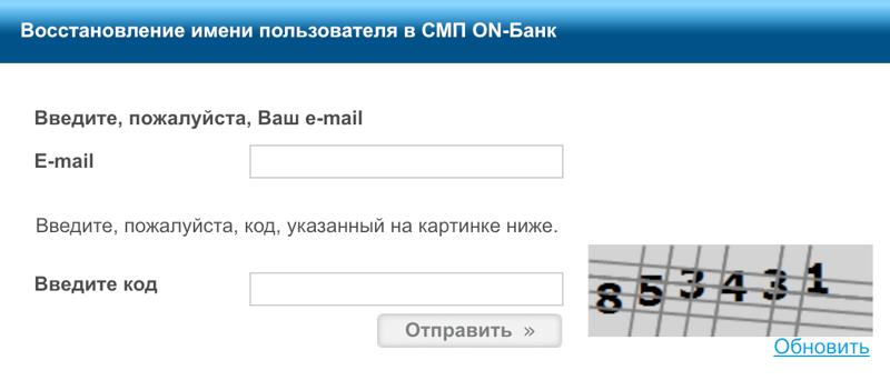 Восстановление логина в СМП Банке