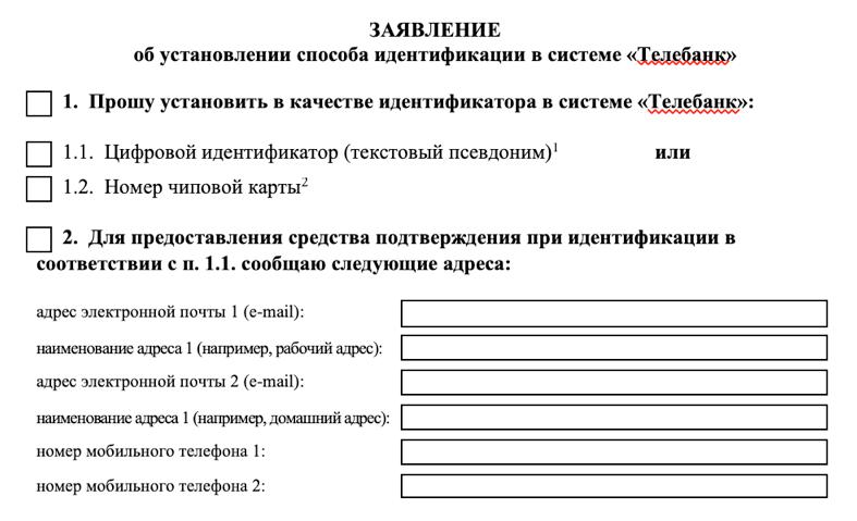Заявление на подключение к системе Телебанк