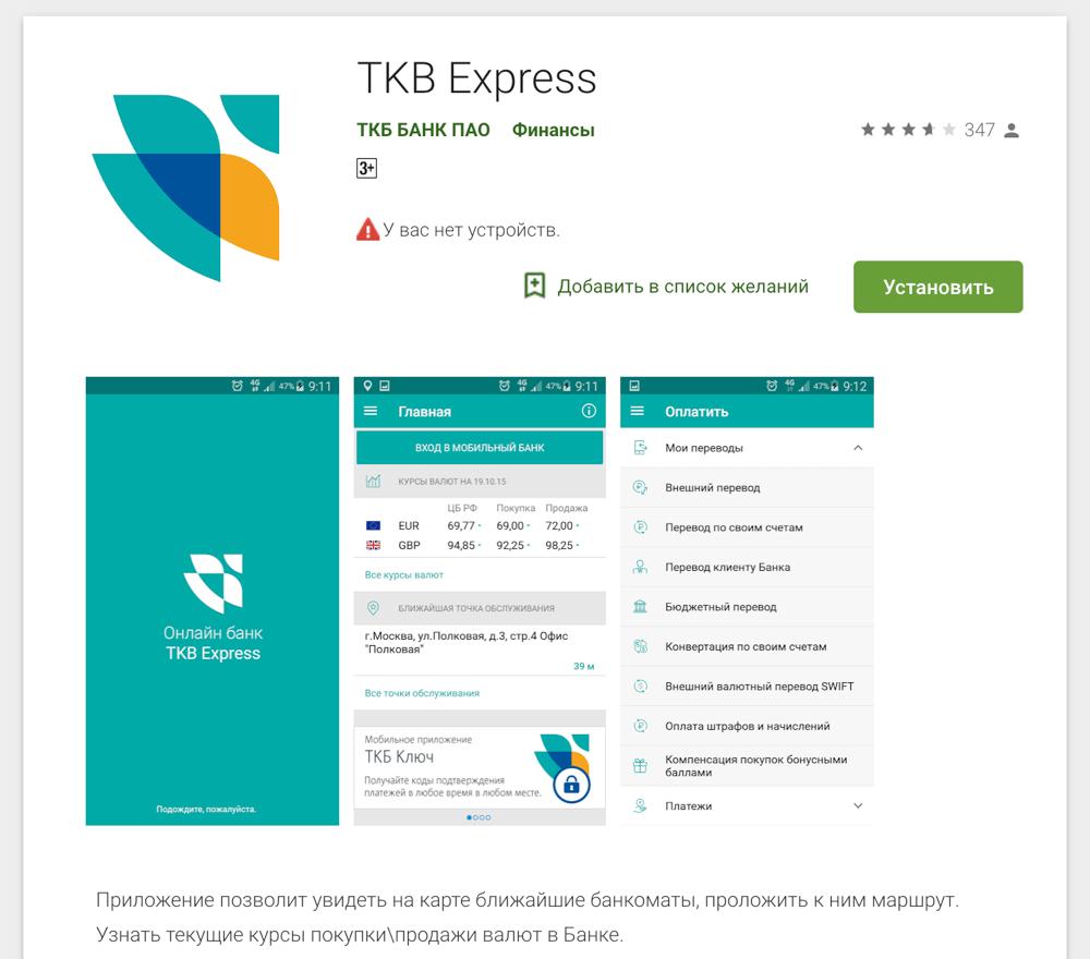 Мобильное приложение ТКБ Экспресс