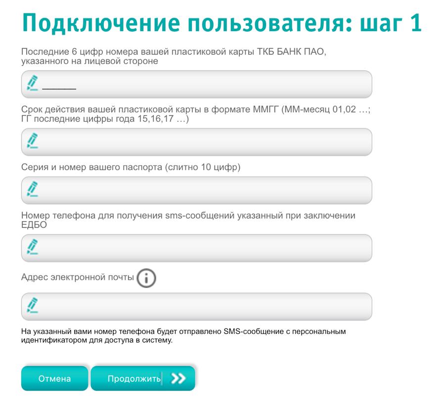 Регистрация личного кабинета в банке ТКБ