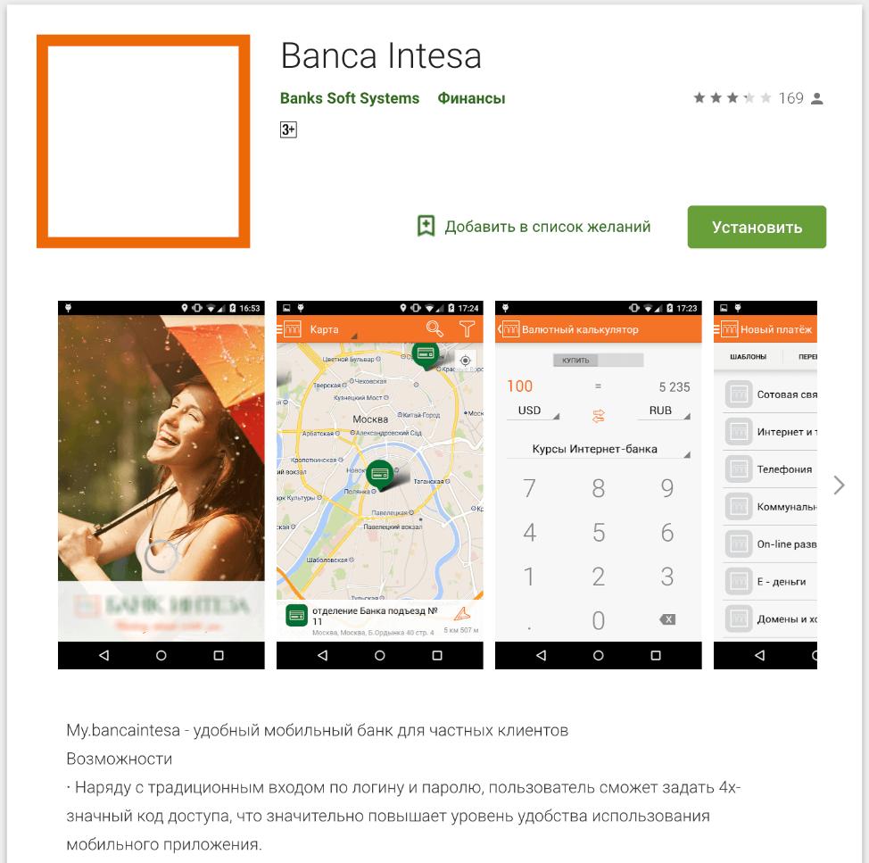 Мобильное приложение Банка Интеза