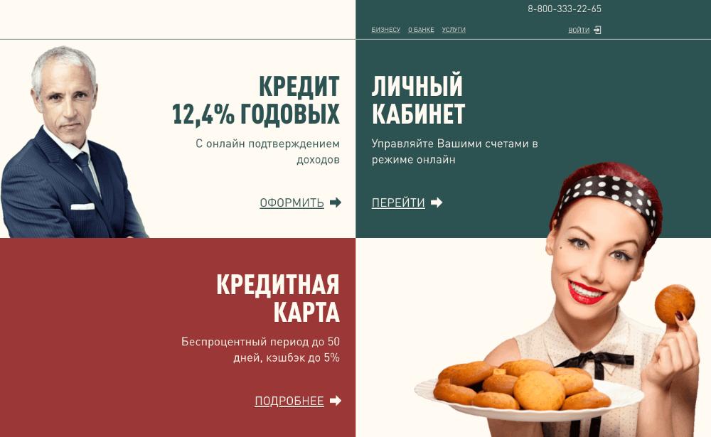 Официальный сайт Быстробанка
