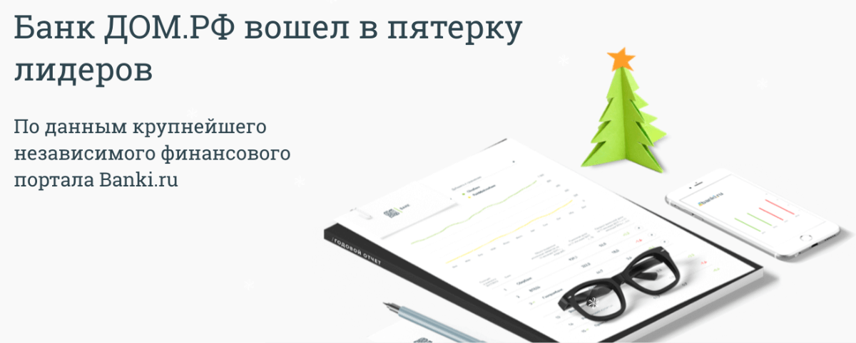 Банк Дом.рф