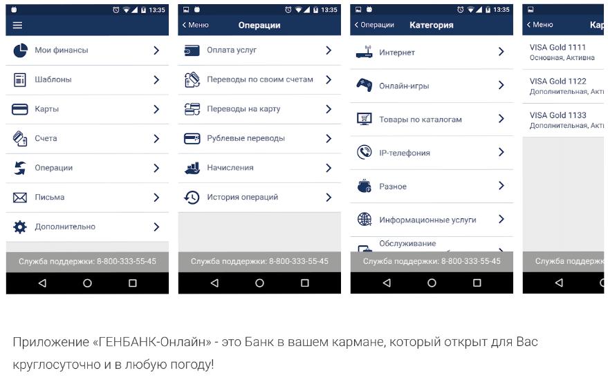 Скачать мобильное приложение Генбанка