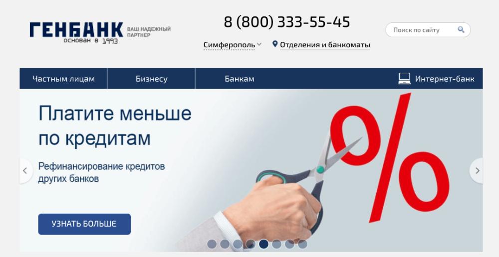 Официальный сайт Генбанка