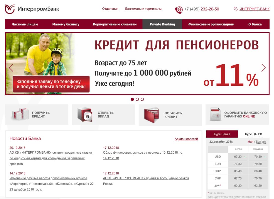 Главная страница сайта Интерпромбанка